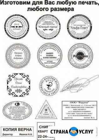 Изготовление печатей и штампов Грозный Грозный