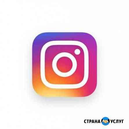 Ведение инстаграм, SMM менеджер Коркмаскала