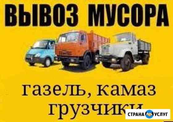 Вывоз мусора. Утилизация Астрахань