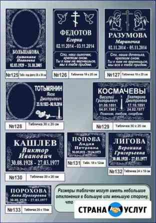 Ритуальные таблички - мастерская Гравер Бузулук