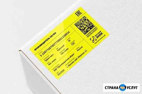 Печать этикеток для обуви Калининград