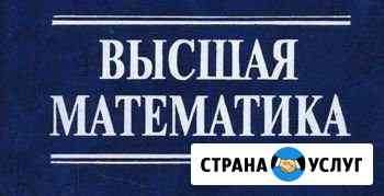 Высшая математика. Репетитор по высшей математике Владивосток