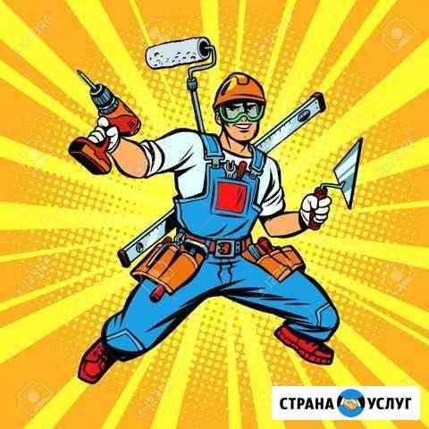 Муж(мастер) на час Саранск