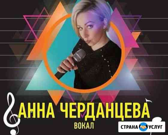 Свадьбы Юбилеи Певица и Ведущая Горно-Алтайск