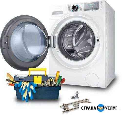 Срочный ремонт стиральных машин Моздок