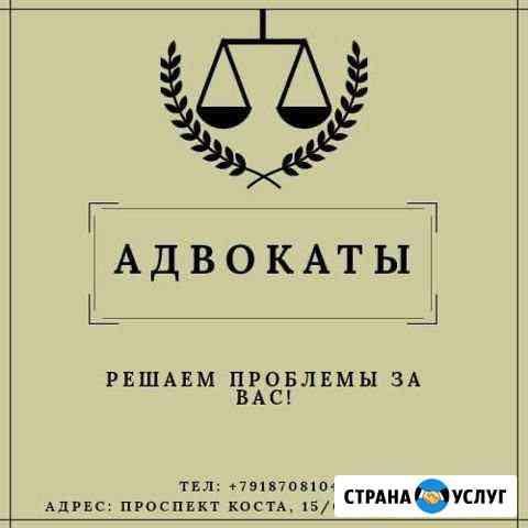 Адвокаты Владикавказ