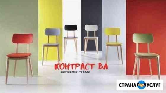 Химчистка мягкой мебели, штор, ковров Владивосток