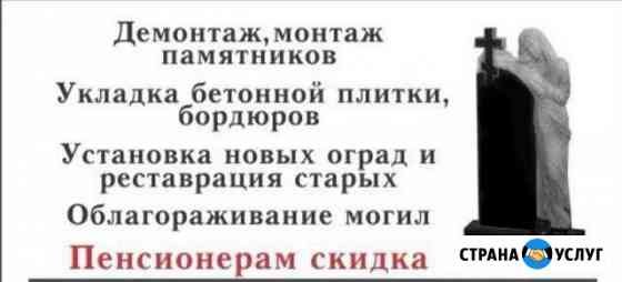Памятники,плитка,ограды Владимир