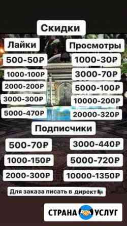 Накрутка инстаграмм Ленинкент
