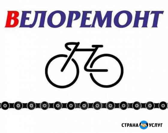 Вело ремонт Брянск