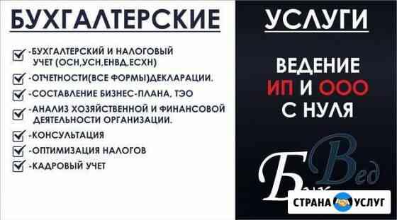 Бухгалтерские услуги Грозный