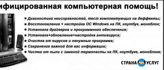 Квалифицированная Компьютерная Помощь Владикавказ