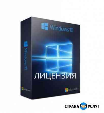 Установка лицензионной Windows 10 Pro Хабаровск