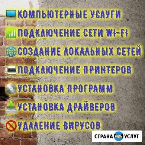 Компьютерная помощь на дому Махачкала