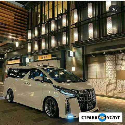 Авто из Японии под заказ Владивосток