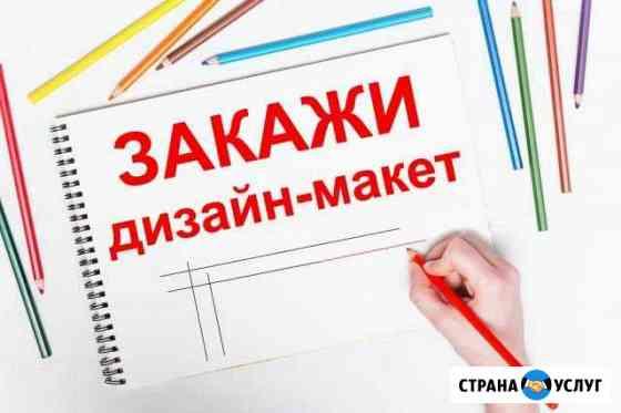 Дизайн макета Нижний Новгород