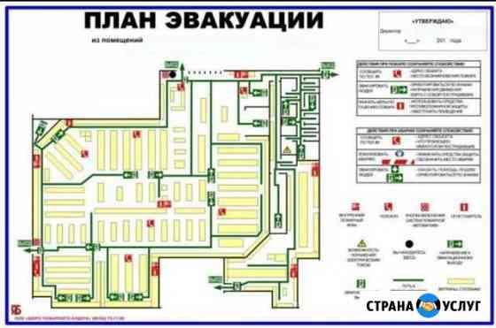 Планы эвакуации, символы имо, пожарные и пр Ростов-на-Дону