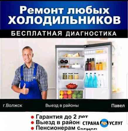 Ремонт любых холодильников на дому Волжск