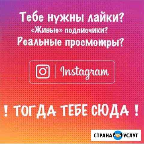 Накрутка подписчиков, лайки, просмотры в instagram Плешаново