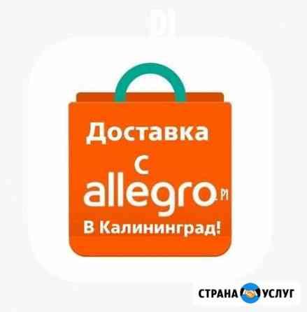Аллегро Калининград