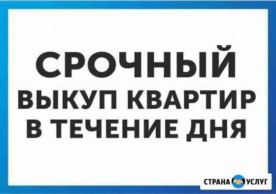 Срочный выкуп квартир в течении дня Петрозаводск