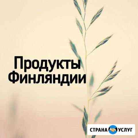 Доставка витамин и продуктов Финляндии Астрахань
