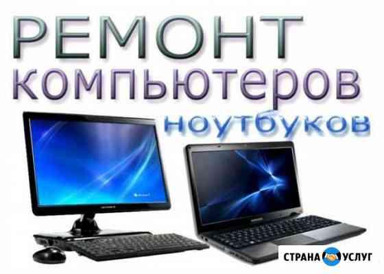 Ремонт и настройка компьютеров Теберда