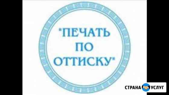 Изготовление печатей по оттиску Чебоксары