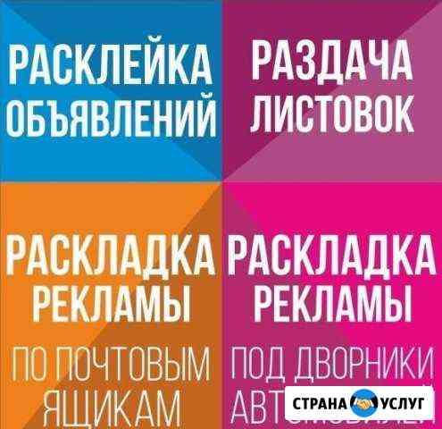 Изготовление и распространение листовок, расклейка Киров