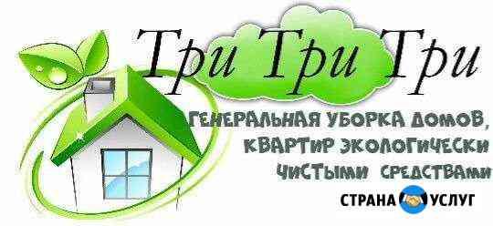 Уборка домов, квартир, офисов, подъездов Кострома