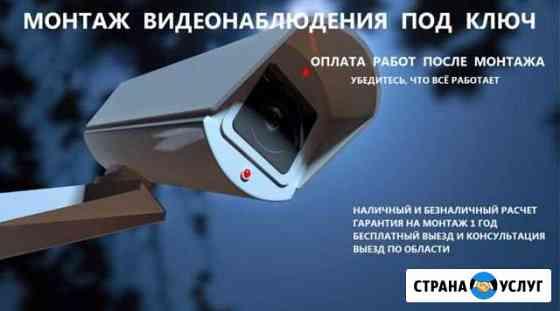 Видеонаблюдение Сигнализации Видеодомофоны Ульяновск
