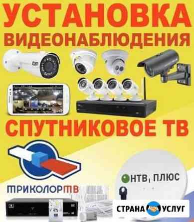 Установка техники Антенн камер Видеонаблюдение Ялта