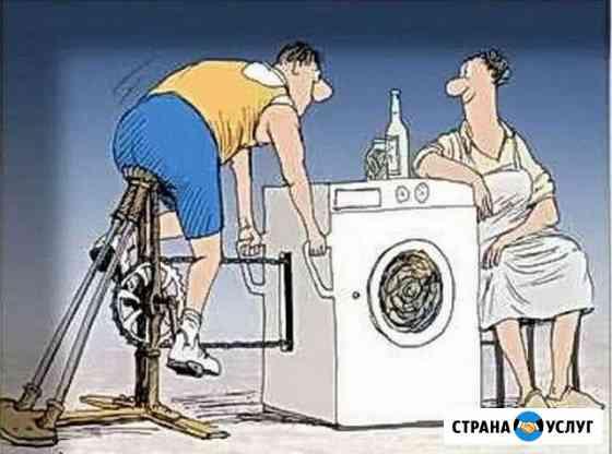 Установка стиральных машин Рыбинск