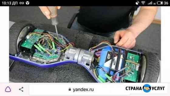 Ремонт гироскутеров Омск
