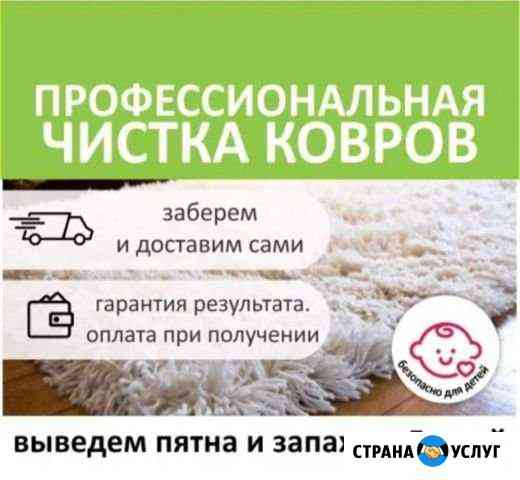 Фабрика чистки ковров и ковровых покрытий Майкоп