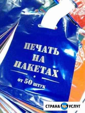 Пакеты с логотипом 3дня Калининград