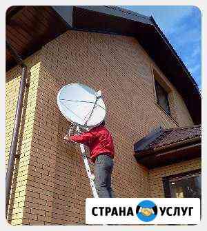 Установка спутниковых и цифровых антенн. Продажа Ишим