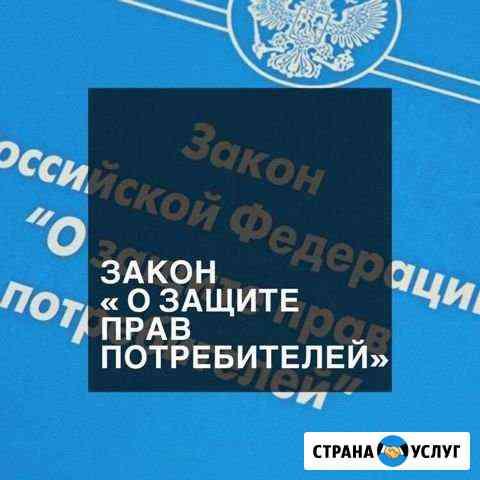 Юридические услуги Владивосток