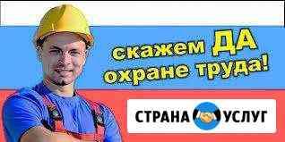 Охрана труда, пожарная безопасность, гочс Симферополь