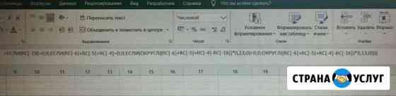 Разработка таблиц Excel Астрахань