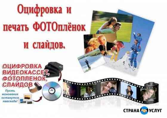Оцифровка фотопленки 35мм и фото,видеокассеты VHS Ульяновск