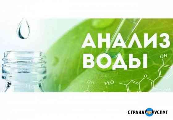 Анализ воды, подбор системы очистки Воронеж