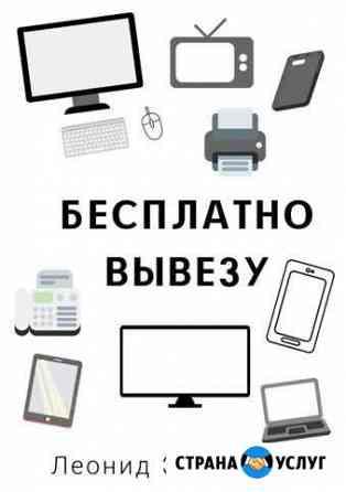 Утилизация электроники Псков