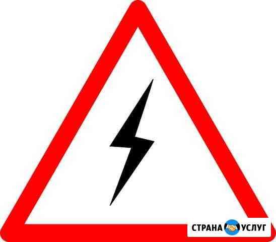 Электрик мелкий ремонт Ангарск