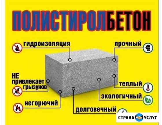 Пилистиролбетон Кызыл