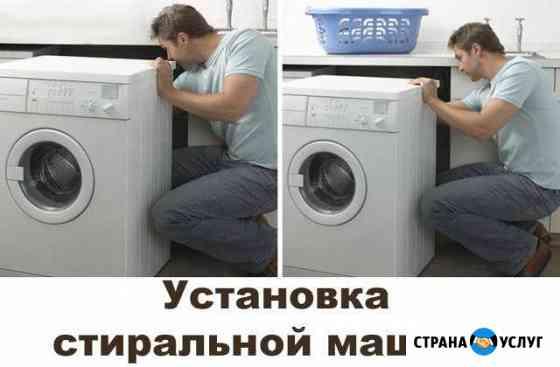 Установлю стиральную машинку автомат Елец