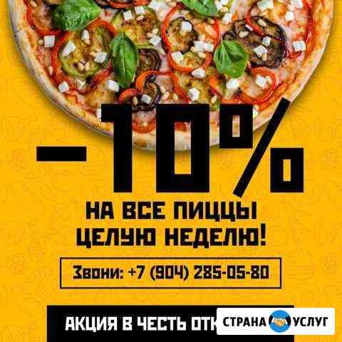 Доставка пиццы Липецк
