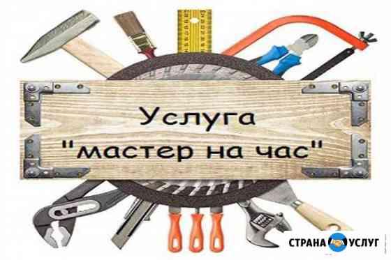 Мастер на час Астрахань