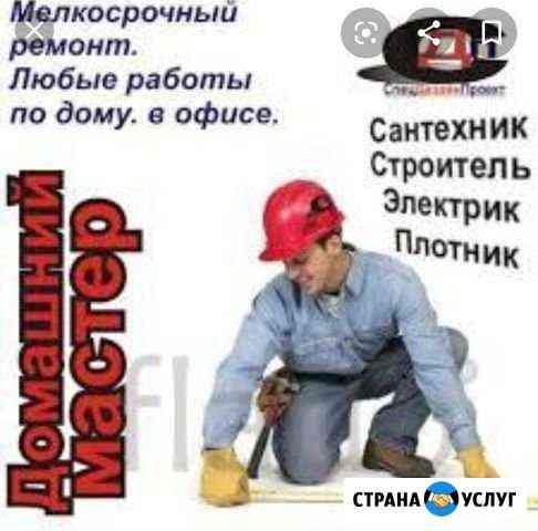 Мастер на час Водитель Помощник Курьер До границы Вязьма