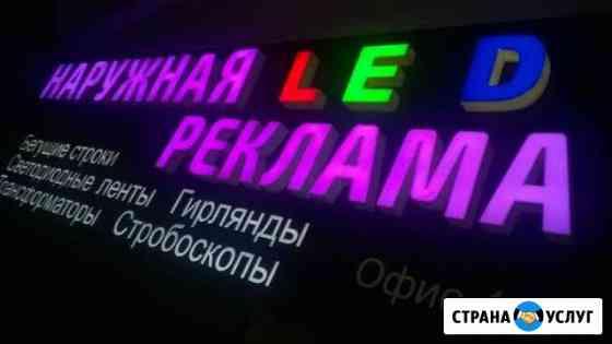 Изготовление Объемных Световых Букв Иваново